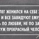 Олег женился на себе же, и все завидуют ему