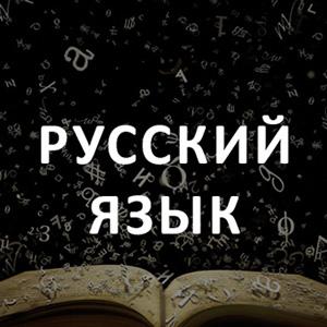 Русский язык - Константин Бальмонт