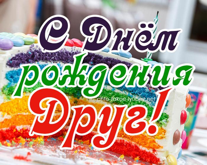 С Днем рождения Друг