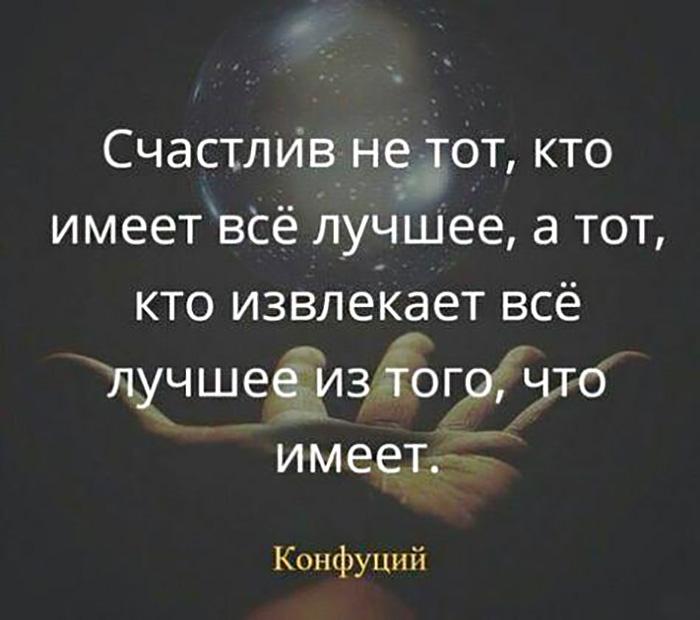 Счастлив не тот, кто имеет все лучшее, а тот, кто извлекает... Конфуций