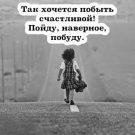 Так хочется побыть счастливой!