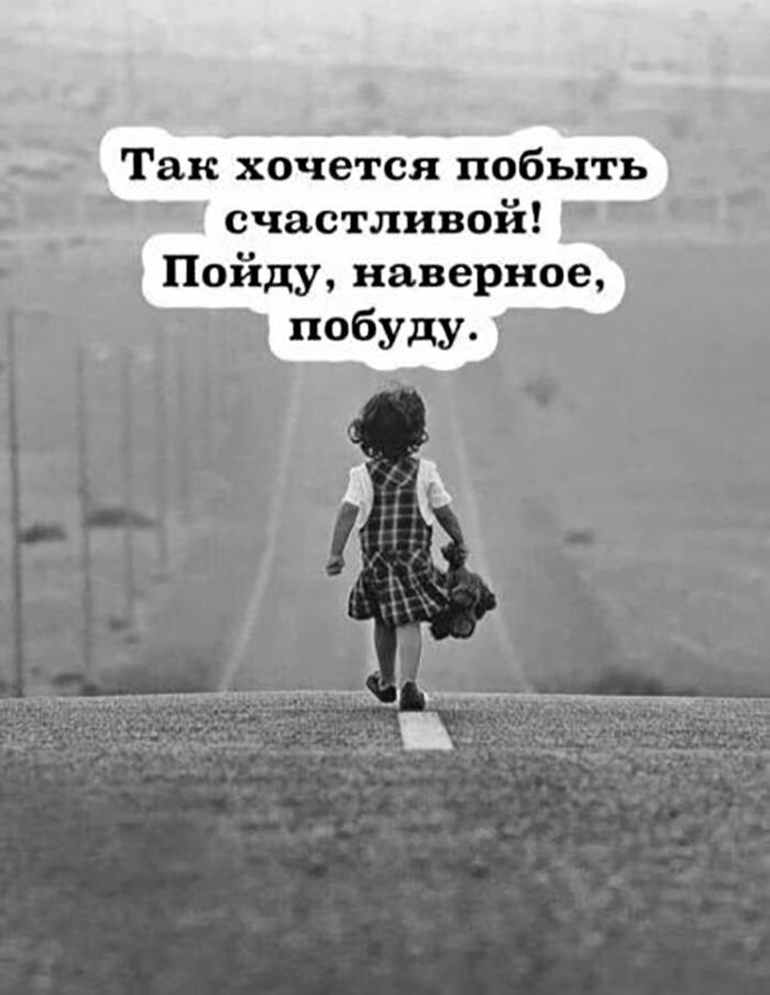 Так хочется побыть счастливой! Пойду, наверное, побуду