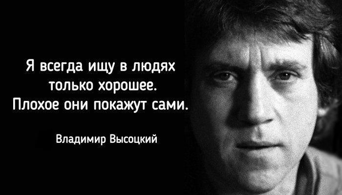 Я всегда ищу в людях только хорошее. Плохое... - Владимир Высоцкий