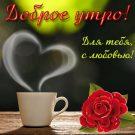 Доброе утро! Для тебя с любовью!