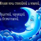 Желаю ночи спокойной и нежной