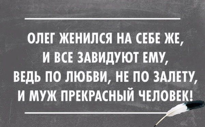 Олег женился на себе же, и все завидуют ему, ведь по любви,..