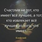 Счастлив не тот, кто имеет все лучшее