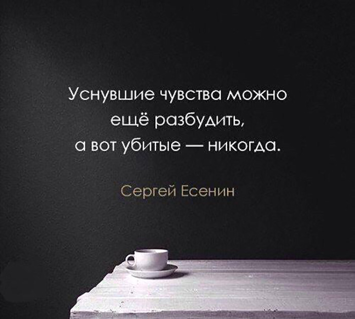 Уснувшие чувства можно ещё разбудить,.. Сергей Есенин