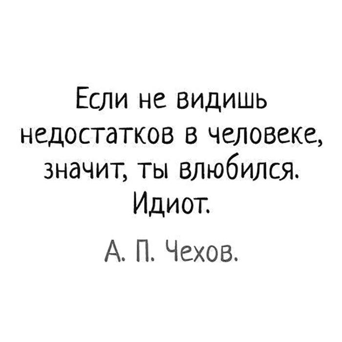 """Если не видишь недостатков в человеке, значит ты влюбился. Антон Чехов, """"Идиот"""""""