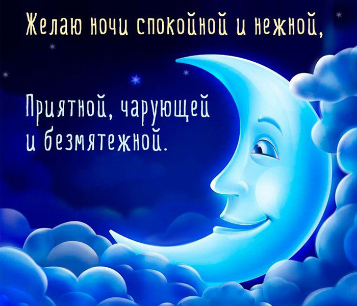 Желаю ночи спокойной и нежной, приятной, чарующей и безмятежной