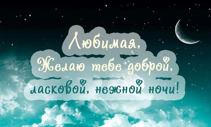 Любимая, желаю тебе доброй, ласковой, нежной ночи