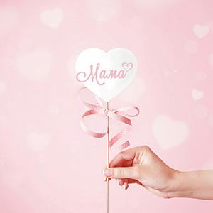 Мама я тебя люблю - стихи