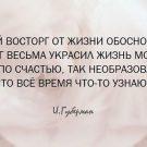 Мой восторг от жизни обоснован - Игорь Губерман