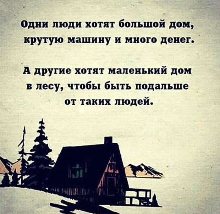 Одни люди хотят большой дом, крутую машину и много денег. А другие хотят маленький дом...
