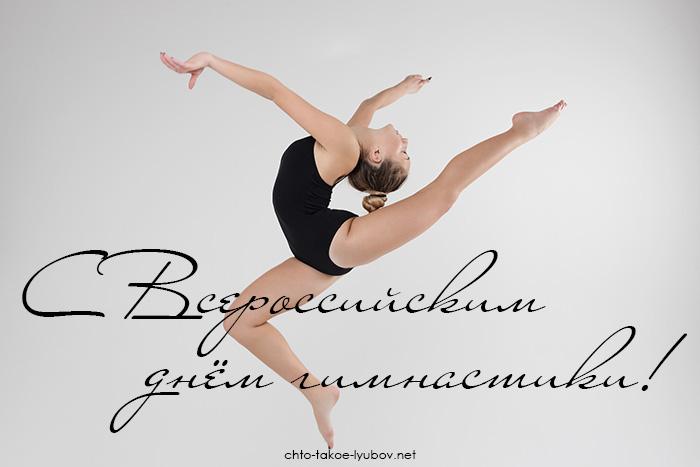 С Всероссийским днём гимнастики
