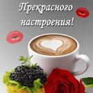 С добрым утром! Прекрасного настроения!
