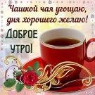 Чашкой чая угощаю, дне хорошего желаю!