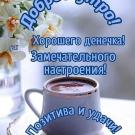 Доброе утро! Позитива и удачи!
