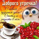 Доброго утречка! С новым чудесным днем!