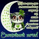 Пусть яркая луна не мешает твоему сладкому сну
