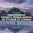 Невозможно увидеть новые берега, не отплыв от старых