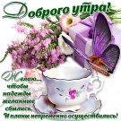 Доброго утра! Желаю чтобы надежды желанные сбылись