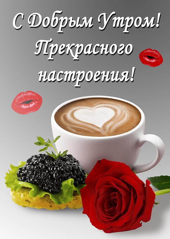 С добрым утром! Прекрасного настроения