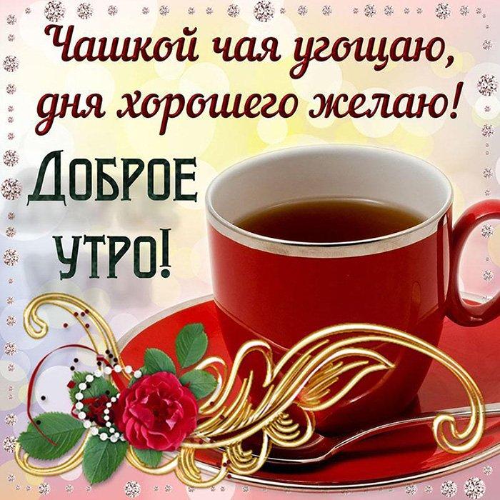 Чашкой чая угощаю, дне хорошего желаю! Доброе утро!