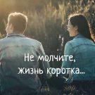Не молчите, жизнь коротка