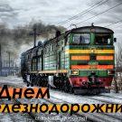С Днём железнодорожника! - картинки