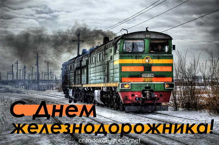 С Днём железнодорожника