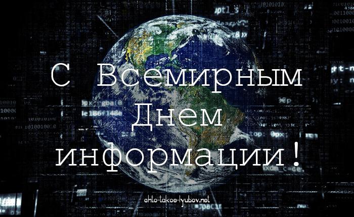 С Всемирным днем информации