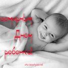 С Всемирным днём ребенка! - картинки