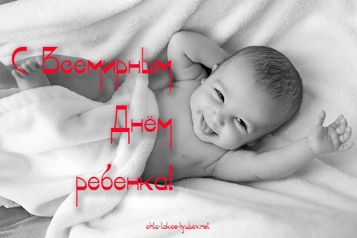 С Всемирным днём ребенка