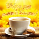 Доброго утра и солнечных выходных!