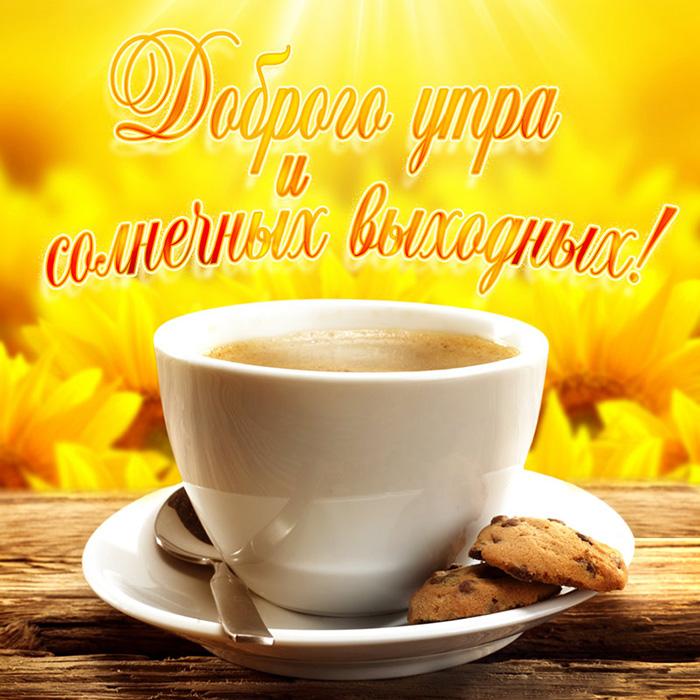 Доброго утра и солнечных выходных