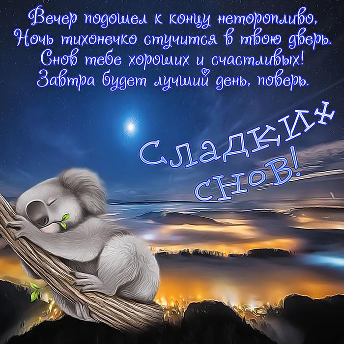 Вечер подошел к концу неторопливо, ночь тихонько стучится в твою дверь... Сладких снов!