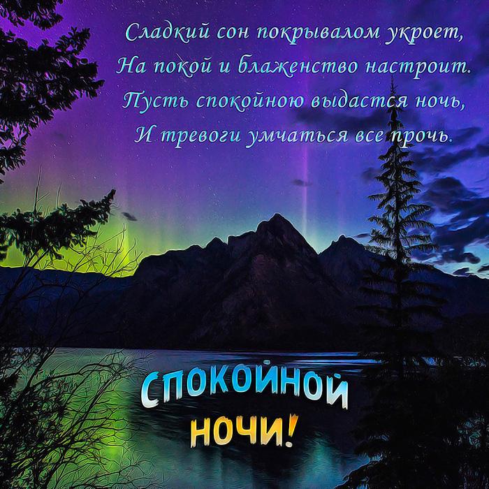 Сладкий сон покрывалом укроен, На покой и блаженно настроен...