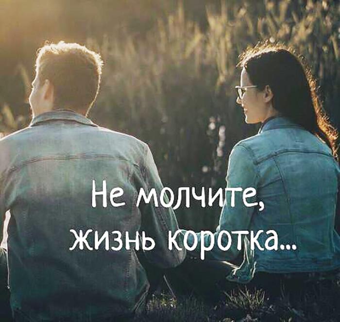 Не молчите, жизнь коротка...