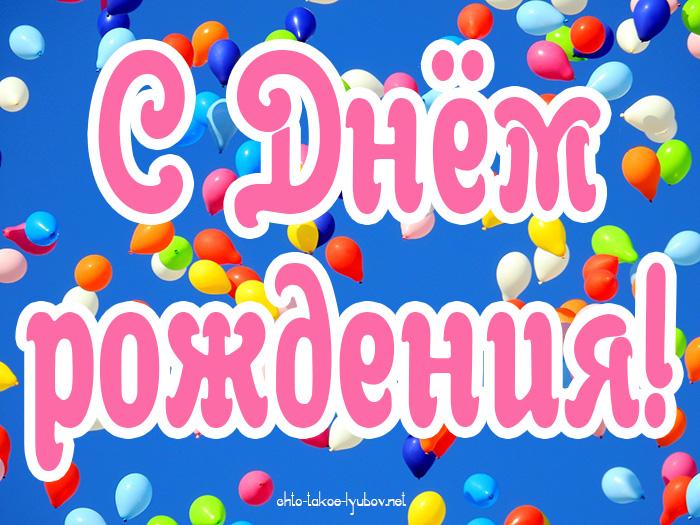 С Днём рождения! - поздравления для детей