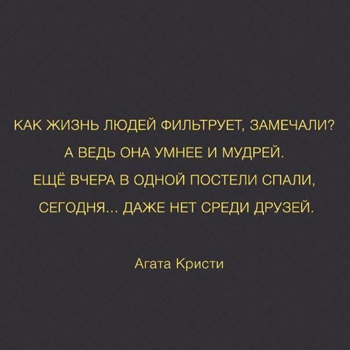 Как жизнь людей фильтрует, замечали? А веди она умнее мудрей. Ешё вчера... Агата Кристи