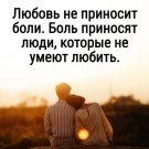 Любовь не приносит боль