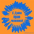 С Днём прав человека! - картинки