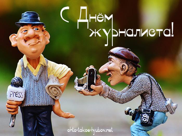 С Днём журналиста