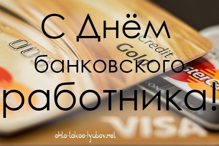 С Днём банковского работника