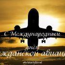 С Международным днём гражданской авиации! - картинки