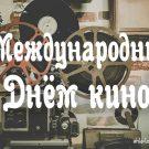 С Международным днём кино! - картинки