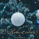 С Новым годом! - картинки
