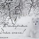 С Всемирным днём снега! - картинки