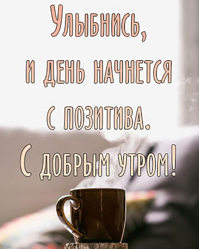 Улыбнись и день начнется с позитива. С добрым утром!